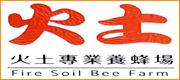 火土專業養蜂場-蜂蜜宅配