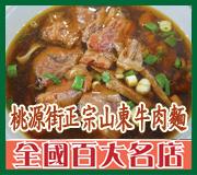 桃源街正宗山東牛肉麵