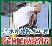 台中 • 上承外牆防水工程