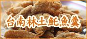 台南林土魠魚羹 • 道地台南口味 • 花蓮吉安美食