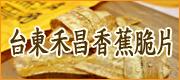 台東禾昌香蕉脆片