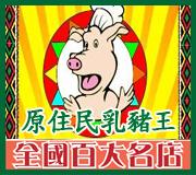 東大門夜市 • 原住民乳豬王