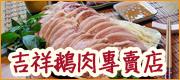 吉祥鵝肉 • 中壢好吃鵝肉 • 吉祥鵝肉專賣店
