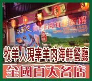 台東 • 牧羊人現宰羊肉海鮮餐廳