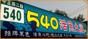 540活魚土雞 (自產自銷活魚土雞)