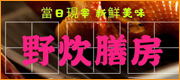 野炊膳房  (新竹甘蔗雞、炭烤風味雞)