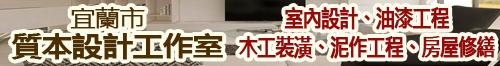 質本設計工作室-宜蘭室內設計 • 油漆工程 • 木工裝潢 • 泥作工程 • 房屋修繕 • 專業團隊☆經驗豐富 台灣新聞日報強力推薦