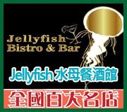 Jellyfish水母餐酒館