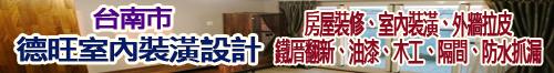 台南房屋裝修 • 德旺室內裝潢設計 • 外牆拉皮 • 鐵厝翻新 • 油漆工程 • 木工裝潢 • 防水抓漏 • 專業隔間 • 套房、商業、室內設計 台灣新聞日報強力推薦