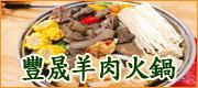 豐晟羊肉火鍋
