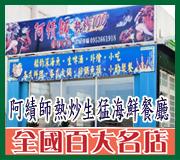 桃園 • 阿績師熱炒生猛海鮮餐廳