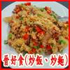 晉好食(炒飯、炒麵)
