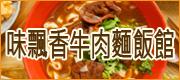 味飄香牛肉麵飯館