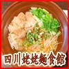 四川姥姥麵食館