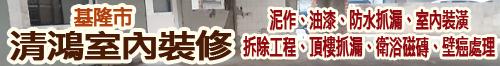 新北泥作工程 • 油漆工程 • 防水抓漏 • 清鴻室內裝修 • 住家清潔打掃 • 拆除工程 • 頂樓抓漏 • 衛浴貼磁磚 • 壁癌處理 • 專業施工 • 大小工程皆承包 台灣新聞日報強力推薦