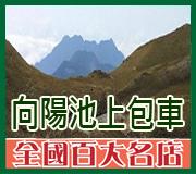 台東 • 關山 • 池上 • 向陽登山接駁車 • 租車包車服務 • 台東池上旅遊