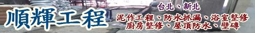 台北泥作工程 • 防水抓漏 • 浴室整修 • 順輝工程 • 廚房整修 • 浴室抓漏  • 貼壁磚 • 經驗豐富☆收費公道 台灣新聞日報強力推薦