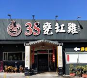 35甕缸雞 - 魚池店