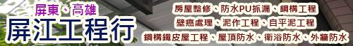 屏東房屋整修 • 防水PU抓漏 • 鋼構工程 • 屏江工程行 • 鋼構鐵皮屋工程 • 自平泥工程 • 拆除工程 • 壁癌處理 • 泥作工程 • 屋頂防水 • 衛浴防水 • 外牆防水 • 專業團隊☆經驗豐富 台灣新聞日報強力推薦