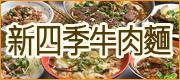 新四季牛肉麵
