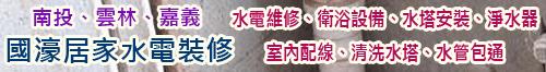 嘉義水電維修 • 衛浴設備 • 水塔安裝 • 國濠居家水電裝修 • 淨水器 • 室內配線 • 清洗水塔 •  經驗豐富☆價格合理 台灣新聞日報強力推薦