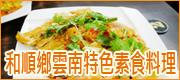 和順鄉雲南特色素食料理