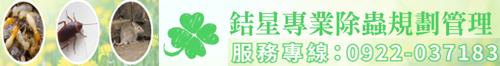 台北消毒公司 • 桃園消毒公司 • 新北除蟲 • 銡星消毒除蟲有限公司
