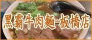 黑霸牛肉麵-板橋店
