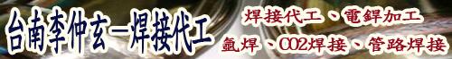 台南李仲玄-焊接代工 • 電焊加工 • 氬焊 • CO2焊接 • 管路焊接 • 代工☆製造☆專業☆用心 台灣新聞日報強力推薦