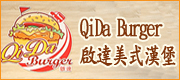 QiDa Burger啟達美式漢堡
