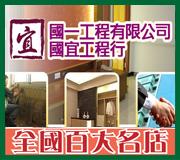 國一工程有限公司 (國宜工程行)