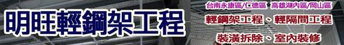 台南輕鋼架 • 輕隔間 • 拆裝潢 • 明旺輕鋼架工程 • 室內裝修 • 高雄輕鋼架 • 高雄輕隔間 • 高雄拆裝潢 專業施工☆誠信服務 台灣新聞日報強力推薦