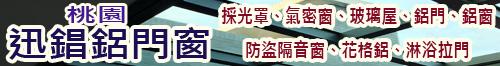 桃園採光罩 • 氣密窗 • 玻璃屋 • 迅錩鋁門窗 • 防盜隔音窗 • 花格鋁 • 淋浴拉門 • 專業☆誠信 台灣新聞日報強力推薦