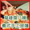 草緣齋八喇義式手工披薩