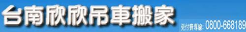 大台南地區唯一可吊運六樓高的專業搬家吊車 多年專業搬家經驗, 創立優良信譽及好口碑