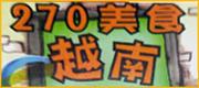 270越南小吃