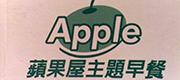 台北-蘋果屋主題早餐