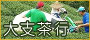 大支茶行•新北坪林•文山包種茶•茶葉伴手禮•地方特色產業優良店家