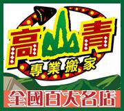 高雄市高山青原住民搬運合作社•台灣新聞日報評鑑全國百大名店