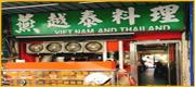 新北新店美食 •燕越泰料理 •捷運新店站 • 光明商圈內 •超美味椒麻雞飯