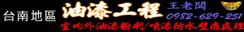 台南室內外油漆•防水隔熱•壁癌處理•油漆專家•王老闆•室外防水•噴漆防水•經驗豐富•誠信施工•台灣新聞日報強力推薦