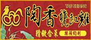 陶香甕缸雞