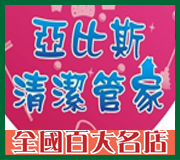 亞比斯清潔管家公司•台灣新聞日報強力推薦