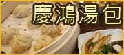 慶鴻湯包•雲林斗六慶鴻湯包•慶鴻小籠包•地瓜湯包