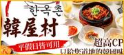 韓屋村韓定食