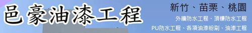 苗栗外牆防水•頂樓PU防水•油漆粉刷•邑豪油漆工程•房屋修繕•防水抓漏•壁癌處理•台灣新聞日報強力推薦