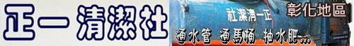 彰化抽水肥•通水管•通馬桶•正一清潔社•抽化糞池•專業施工☆價格合理台灣新聞日報強力推薦