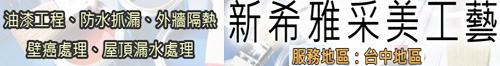 台中油漆工程•防水抓漏•外牆隔熱•新希雅采美工藝•壁癌處理•屋頂漏水處理•防火漆工程•專業團隊☆用心施工•台灣新聞日報強力推薦