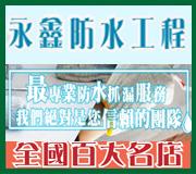 永鑫防水工程•台灣新聞日報評鑑全國百大名店