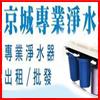 京城專業淨水有限公司